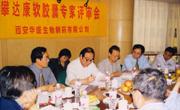 """恭贺""""攀达康""""专家评审顺利通过,在中国大陆成功上市!"""